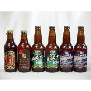 クラフトビールパーティ6本セット 名古屋赤味噌ラガー330ml IPA感謝ビール330ml 横浜ラガー330ml×2本  横浜ビ