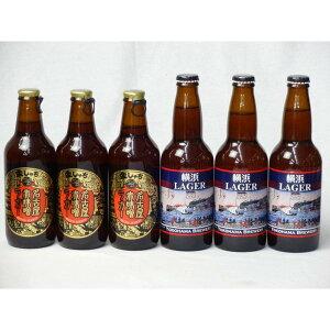 【最大2000円オフクーポンが29日1:59迄】クラフトビールパーティ6本セット 名古屋赤味噌ラガー330ml×3本 横浜ラガー330ml×3本