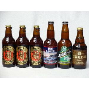 クラフトビールパーティ6本セット 名古屋赤味噌ラガー330ml×3本 横浜ラガー330ml 横浜ビールピルスナー330ml コエ