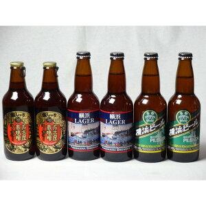 クラフトビールパーティ6本セット 名古屋赤味噌ラガー330ml×2本 横浜ラガー330ml×2本 横浜ビールピルスナー330ml