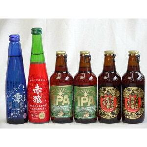 クラフトビールパーティ6本セット (IPA330ml×2本 名古屋赤味噌ラガー330ml×2本) 本格紫芋焼酎スパークリング(赤