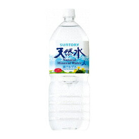 サントリー南アルプスの天然水2Lペットボトル2000ml×6本