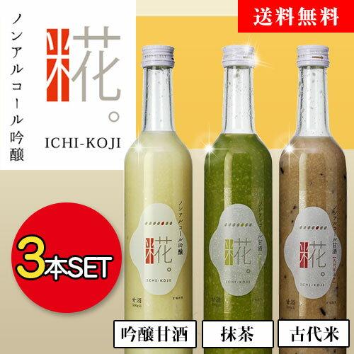 山崎 一糀 ノンアルコール甘酒【吟醸・抹茶・古代米】セット 500g×3本入
