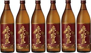 12本セット霧島酒造 本格芋焼酎 赤霧島 900ml×12本(鹿児島県) 母の日 父の日