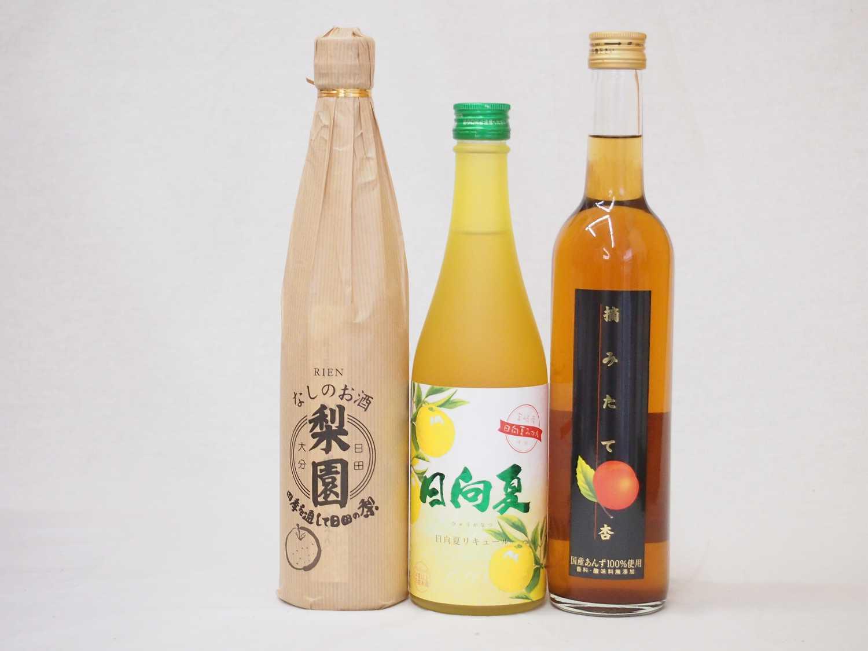 欲しかった飲みやすい不思議なリキュール3本セット(日向夏・梨園・杏)500ml×3本