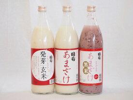豪華甘酒3本セット 篠崎 国菊 (国菊あまざけ 黒米)(発芽玄米)985g 計3本