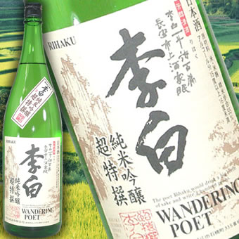 【 6本セット】李白酒造 超特選 李白 純米吟醸 1800ml×6本