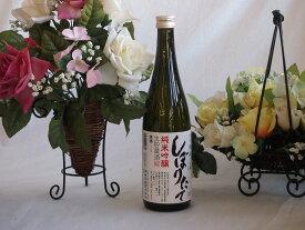 年に一度の限定醸造 頸城酒造 杜氏の里 しぼりたて純米吟醸 720ml×1本[新潟県]