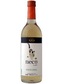 8本セット アルプス neco 白ワイン 720ml×8本 (長野県)ネコワイン 猫ワイン