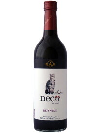 11本セット アルプス neco 赤ワイン 720ml×11本 (長野県)ネコワイン 猫ワイン