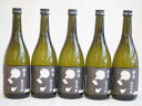 柏露酒造 ワイングラスで楽しむ さんずい 純米吟醸 720ml×5本[新潟県]