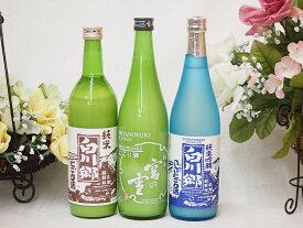 日本酒にごり酒3本飲み比べセット(白川郷純米酒・純米吟醸・さんずい)720ml×3本(岐阜県、新潟県)