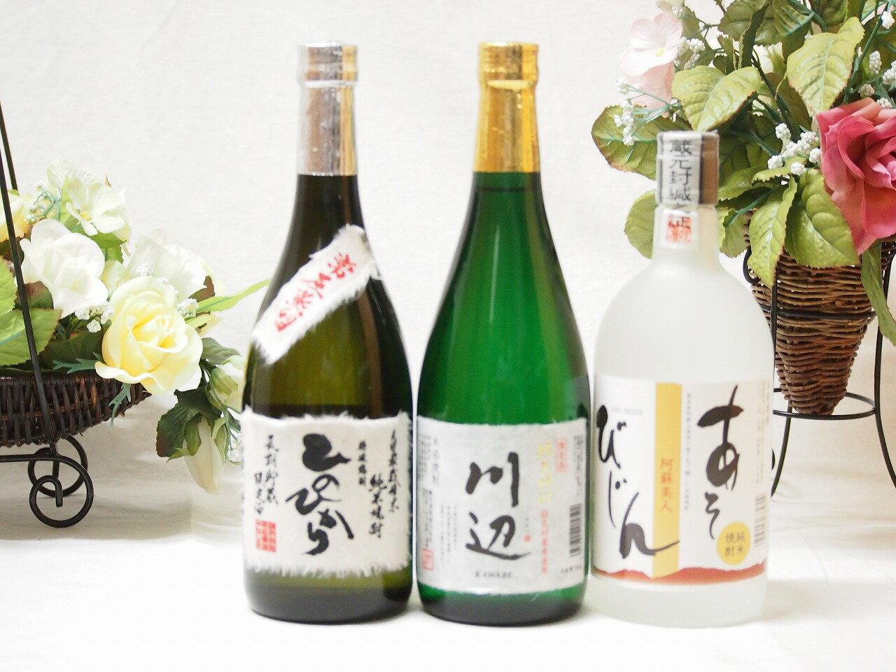 米焼酎の本場熊本県より『芳醇で旨みゆたかな米焼酎福袋』720ml×3本