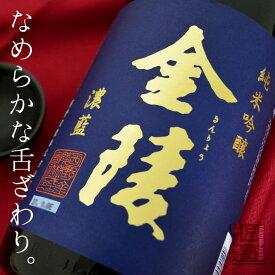 日本酒 金陵 純米吟醸 濃藍 1.8L ラッピング無料 愛媛 地酒 贈り物 お歳暮 お年賀 ギフト プレゼント 誕生日 贈り物 お祝い 父の日 母の日 敬老の日 お中元 夏ギフト