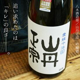お中元 【日本酒】山丹正宗 吟醸酒 1.8L<贈り物 お歳暮 お年賀 ギフト プレゼント>