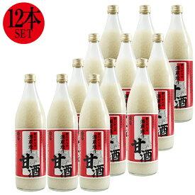 昔ながらの酒蔵造り甘酒 (あまざけ) 985ml 12本セット 贈り物 お歳暮 お年賀 ギフト プレゼント 誕生日 贈り物 お祝い