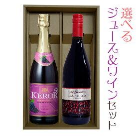 KEROR ケロー ノンアル スパークリング ワインセット [ギフト化粧箱入]※北海道・沖縄・離島は別途\600かかります。 クリスマス お歳暮 お年賀 ギフト プレゼント 誕生日 贈り物 お祝い ラッピング無料 お中元 夏ギフト
