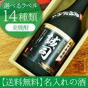 選べる14種!オリジナル名入れラベルの酒(深野酒造/麦番長) 720ml[ギフト箱入]【送料無料】※北海道・沖縄・離島は送…