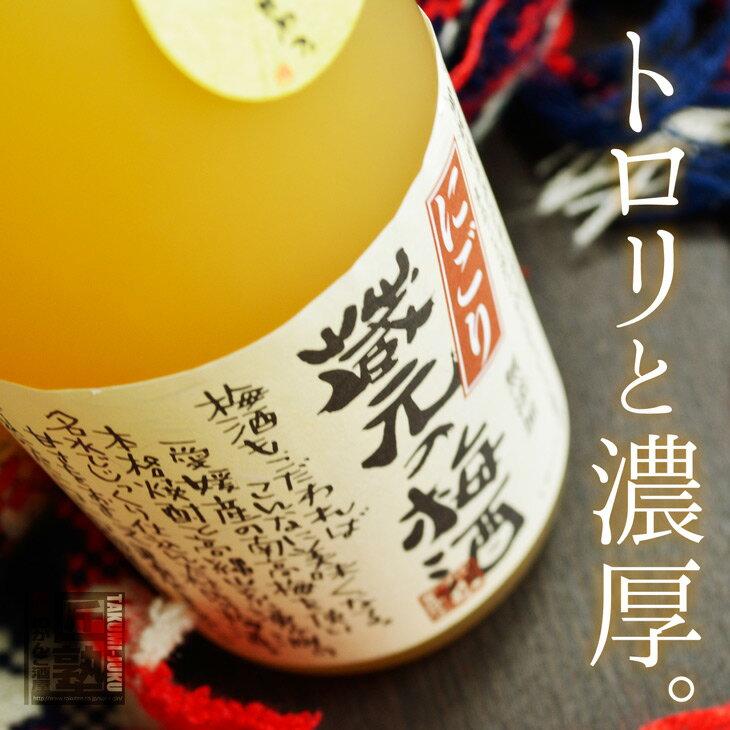 栄光 蔵元のにごり梅酒 720ml <贈り物 ギフト プレゼント>