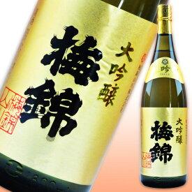 梅錦 大吟醸 落款 1.8L 愛媛 地酒 贈り物 お歳暮 お年賀 ギフト プレゼント 誕生日 贈り物 お祝い