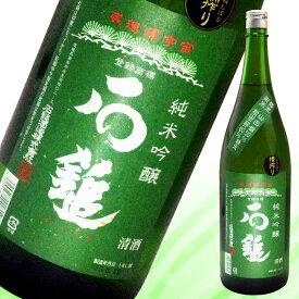 日本酒 石鎚 純米吟醸 緑ラベル 1.8L 愛媛 地酒 贈り物 お歳暮 お年賀 ギフト プレゼント 誕生日 贈り物 お祝い