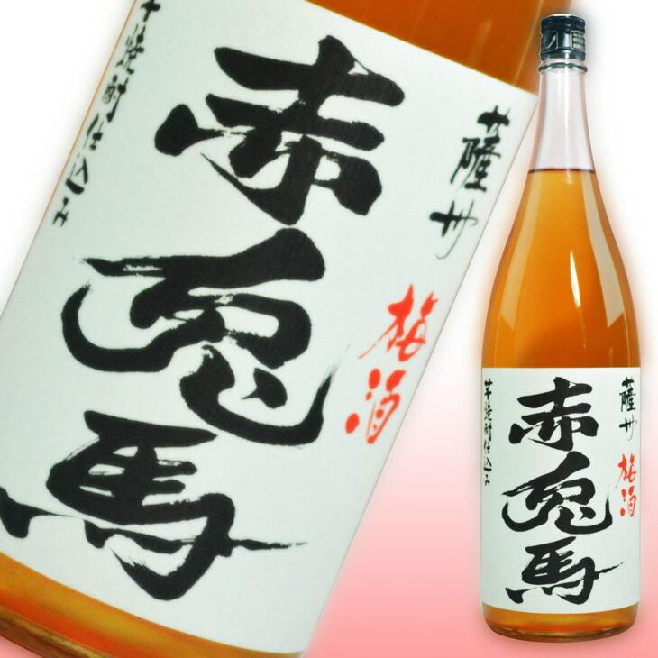 梅酒 赤兎馬 梅酒 1.8L <贈り物 ギフト プレゼント>