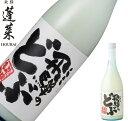 蓬莱 飛騨のどぶ720ml 甘口 どぶろく にごり酒 渡辺酒造