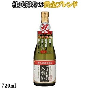 天才杜氏の入魂酒 720ml 日本酒 お酒 酒 清酒 地酒 米麹 飛騨 ギフト 渡辺酒造店