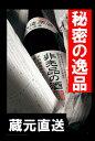 蓬莱 非売品の酒 1.8L【日本酒 地酒 吟醸酒 日本酒ギフト お中元 お歳暮 父の日 辛口 日本酒通販 お酒】