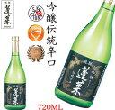 蓬莱 吟醸 伝統辛口 720ml 日本酒 地酒 吟醸酒 日本酒ギフト お中元 お歳暮 父の日 辛口 日本酒通販 お酒