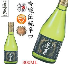 蓬莱 吟醸 伝統辛口 300ML 日本酒 地酒 吟醸酒 日本酒ギフト お中元 お歳暮 父の日 辛口 ミニボトル 日本酒通販 お酒