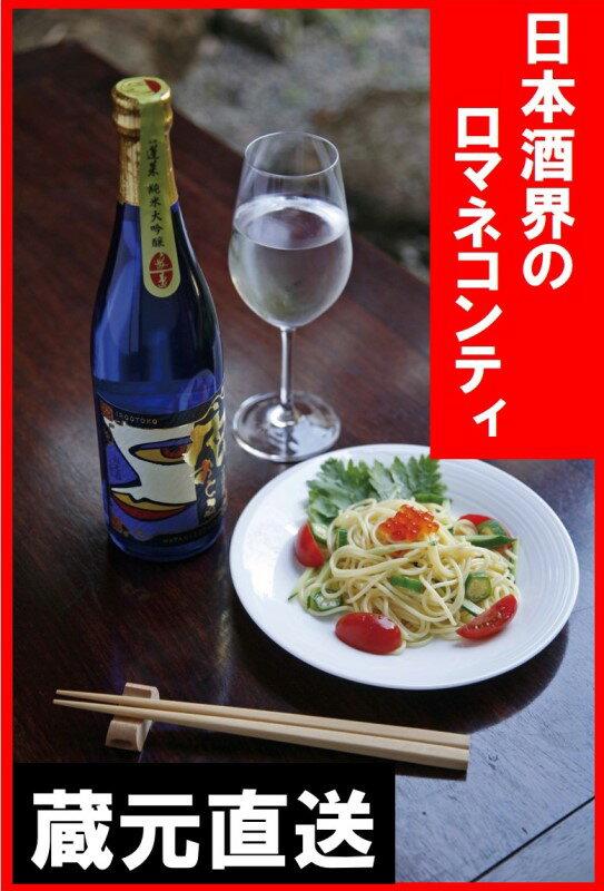 色おとこ720ML【日本酒 地酒 純米大吟醸酒 日本酒ギフト お中元 お歳暮 父の日 日本酒通販 お酒】