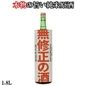 蓬莱 無修正の酒 1.8L 日本酒 お酒 酒 清酒 地酒 米麹 飛騨 ギフト 渡辺酒造店