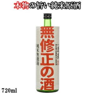 蓬莱 無修正の酒 720ML 日本酒 お酒 酒 清酒 地酒 米麹 飛騨 ギフト 渡辺酒造店