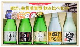 【早割】金賞受賞酒飲み比べセット300ml×5本 父の日 日本酒 お酒 酒 清酒 地酒 米麹 飛騨 ギフト