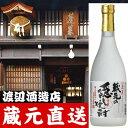蔵元の隠し焼酎720ml[お中元 夏ギフト 贈り物 美味しい お酒]にごり酒