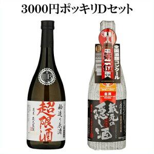 【ポッキリ価格】3000円Dセット 日本酒 お酒 酒 清酒 地酒 米麹 飛騨 ギフト 渡辺酒造店