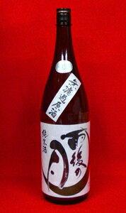 雨後の月 純米酒 無濾過原酒 1800ml【相原酒造】【29年12月】