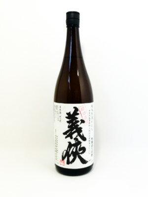 ☆義侠 純米生原酒 60% 1800ml【29年12月詰〜】