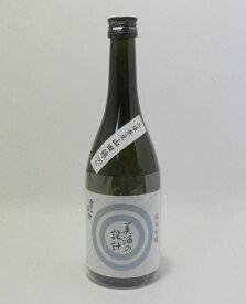 美酒の設計 純米吟醸【火入れ】720ml【雪の茅舎 】【2019年7月詰】