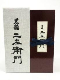 【2020年11月】黒龍 二左衛門 純米大吟醸 720ml