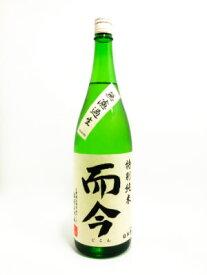 而今(じこん)特別純米 無濾過生 1800ml【2021年3月〜詰】