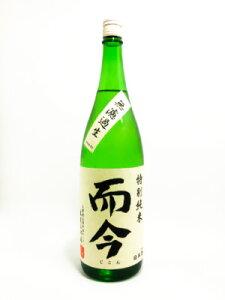 而今(じこん)特別純米 無濾過生 1800ml【2020年10月〜詰】