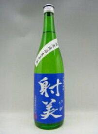 射美 純米吟醸 槽場無濾過生原酒 720ml(青ラベル)【2021年2月詰】