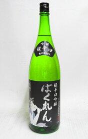 くどき上手 黒ばくれん超辛口吟醸 生酒 1800ml【2021年2月詰】