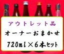 日本酒 オーナーおまかせ6本セット【720ml×6】【アウトレット品】