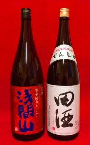 田酒 特別純米酒 + 浅間山 旨辛純米【1800ml×2本セット】