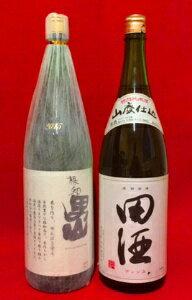 田酒 山廃仕込み 特別純米酒 + 根知男山 特別純米 別誂【1800ml×2本セット】