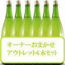 【アウトレット】日本酒 オーナーおまかせ6本セット【1800ml×6】