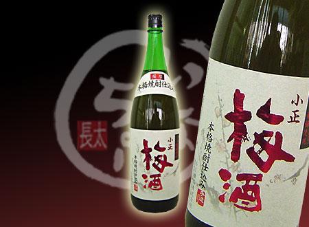 小正 梅酒 1800ml